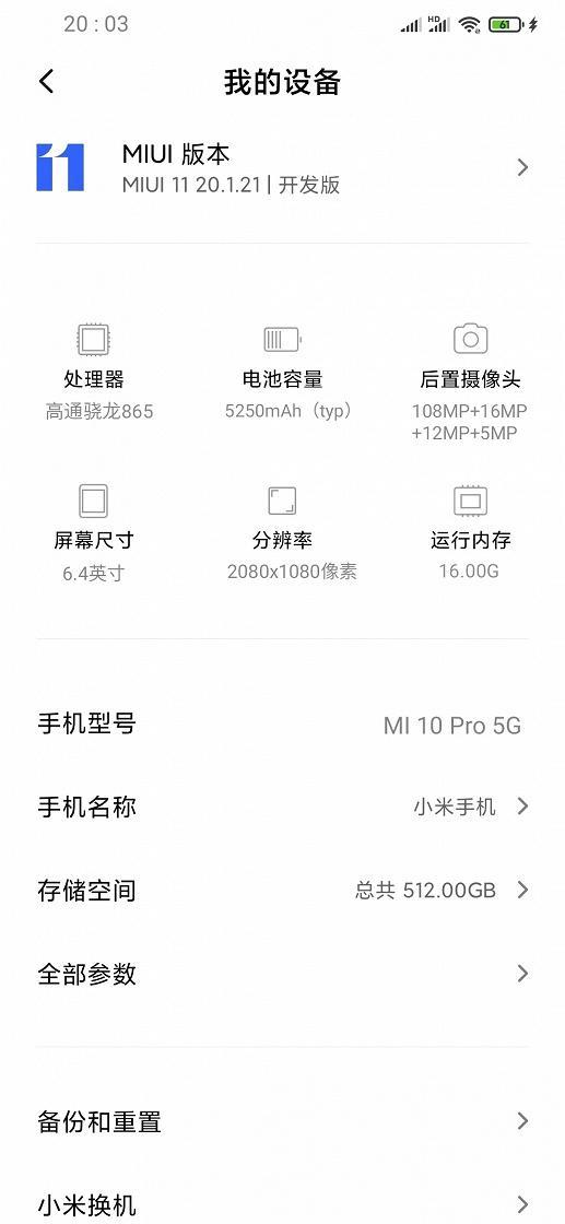 Рассекречены характеристики смартфона Xiaomi Mi 10 Pro (epcv3wpxuaimxc4 1 large)