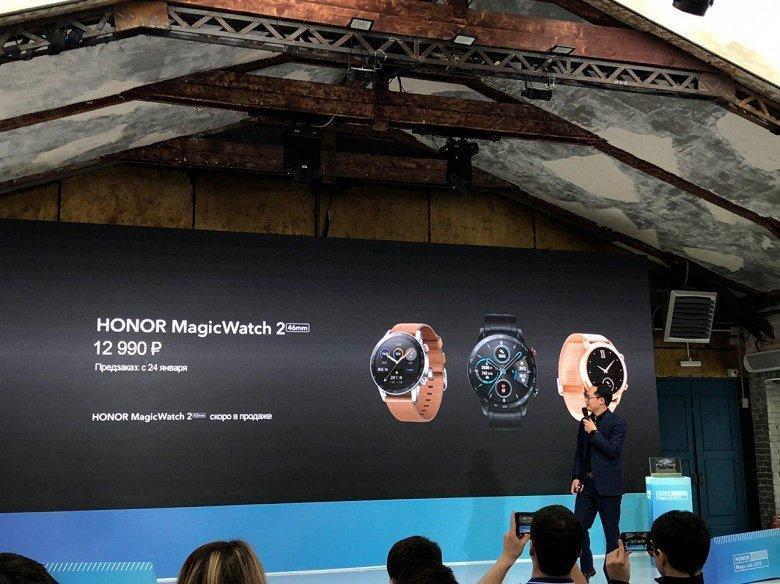 Honor выпускает в России смарт-часы Honor Watch Magic 2 (photo 2020 01 23 12 42 33 large)