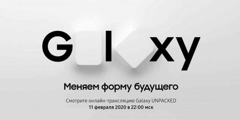 Samsung запустила промо-кампанию в поддержку Galaxy Unpacked (screenshot 1 12 large)