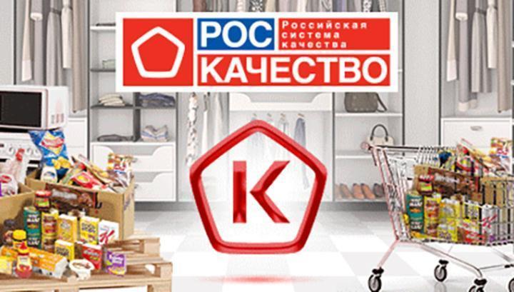 Роскачество объявило лучшие мобильные приложения супермаркетов ()