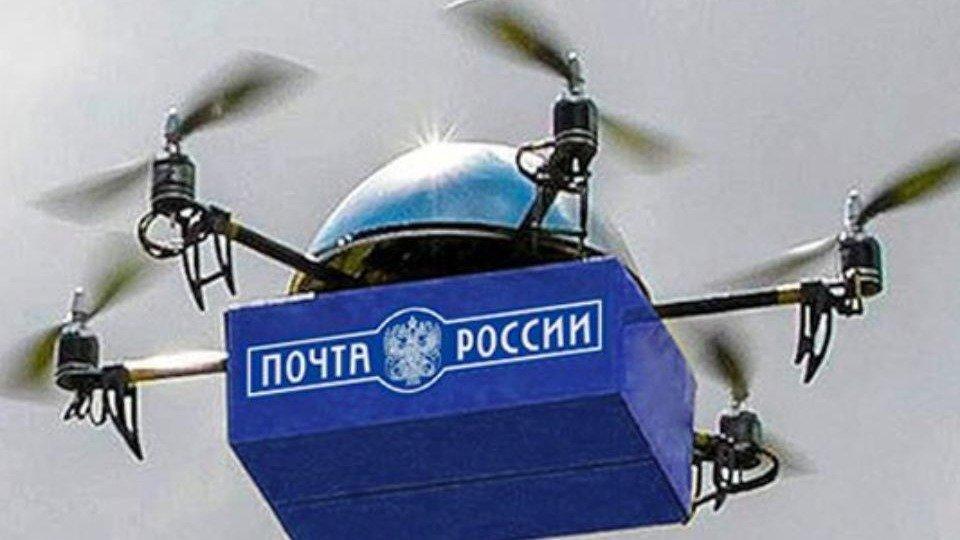 """""""Почта России"""" будет доставлять посылки с помощью дронов (8112)"""