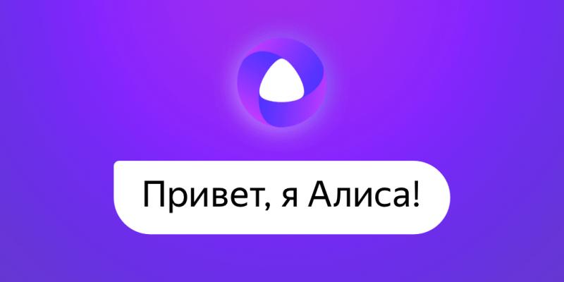 Яндекс.Алиса обновила умную камеру (cdc56fa9 4c7a 473f 9b33 7631f46087e3)