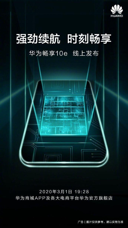 Компания Huawei анонсировала смартфон Huawei Enjoy 10e (huawei enjoy 10e march 1 launch)