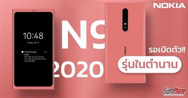 Nokia N9 Reissue Edition отдает в открытую: поколение классического тяжелого возвращения