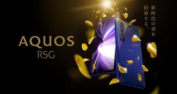 Первый двойной удар 865 флагманский дебют Sharp AQUOS R5G: экран 120 Гц / 2K