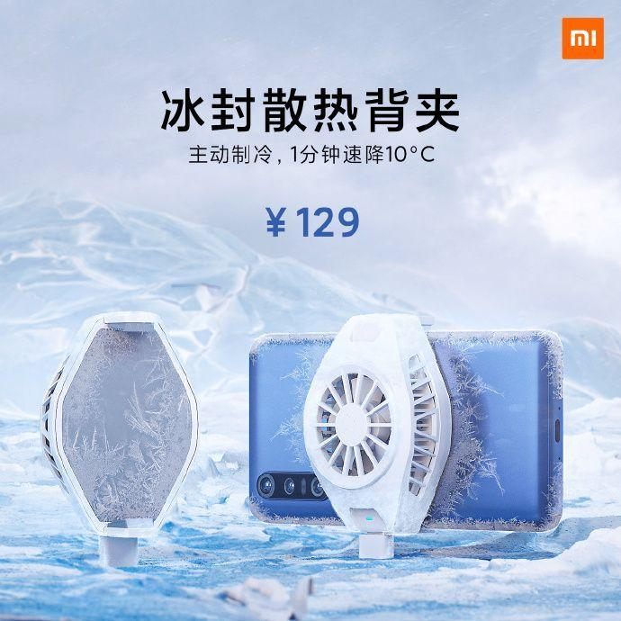 Xiaomi Mi 10 аксессуар воздушного охлаждения