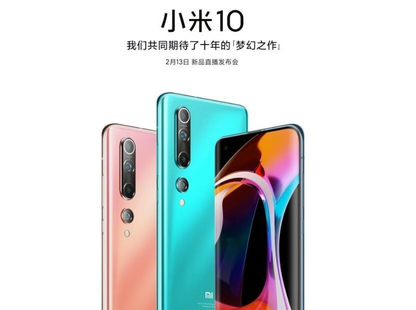 Xiaomi Mi 10 показали на официальном фото до запуска (xiaomi mi 10 render)