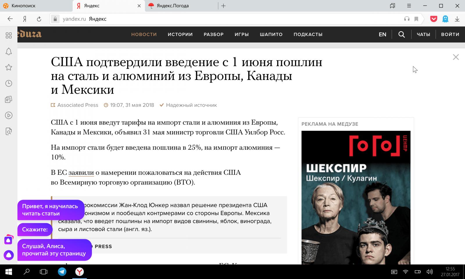 Алиса прочитает тексты в Яндекс.Браузере вслух (10)