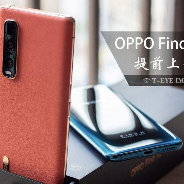Стартовали продажи Oppo Find X2 в России (13ea48e788326017b179d0b431e4a2ebda41805a scaled 1)