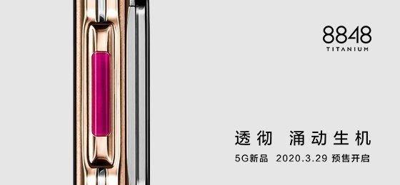 8848 Титан М6