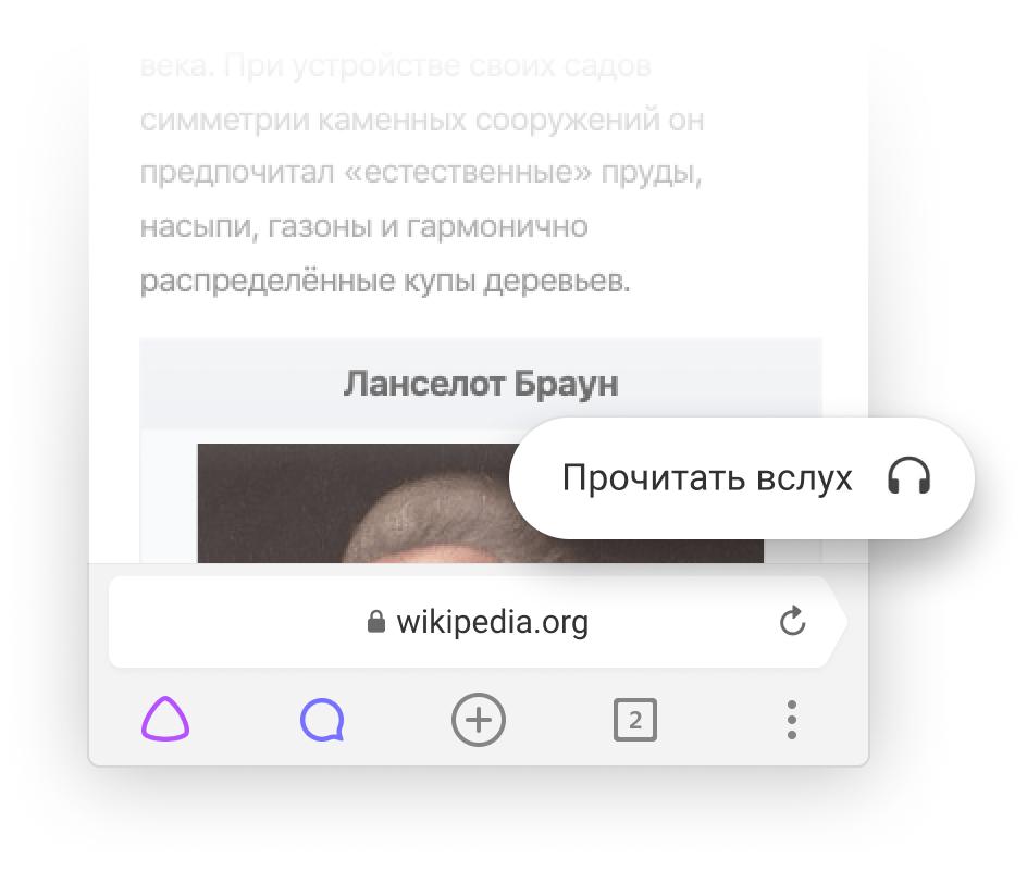 Алиса прочитает тексты в Яндекс.Браузере вслух (android)