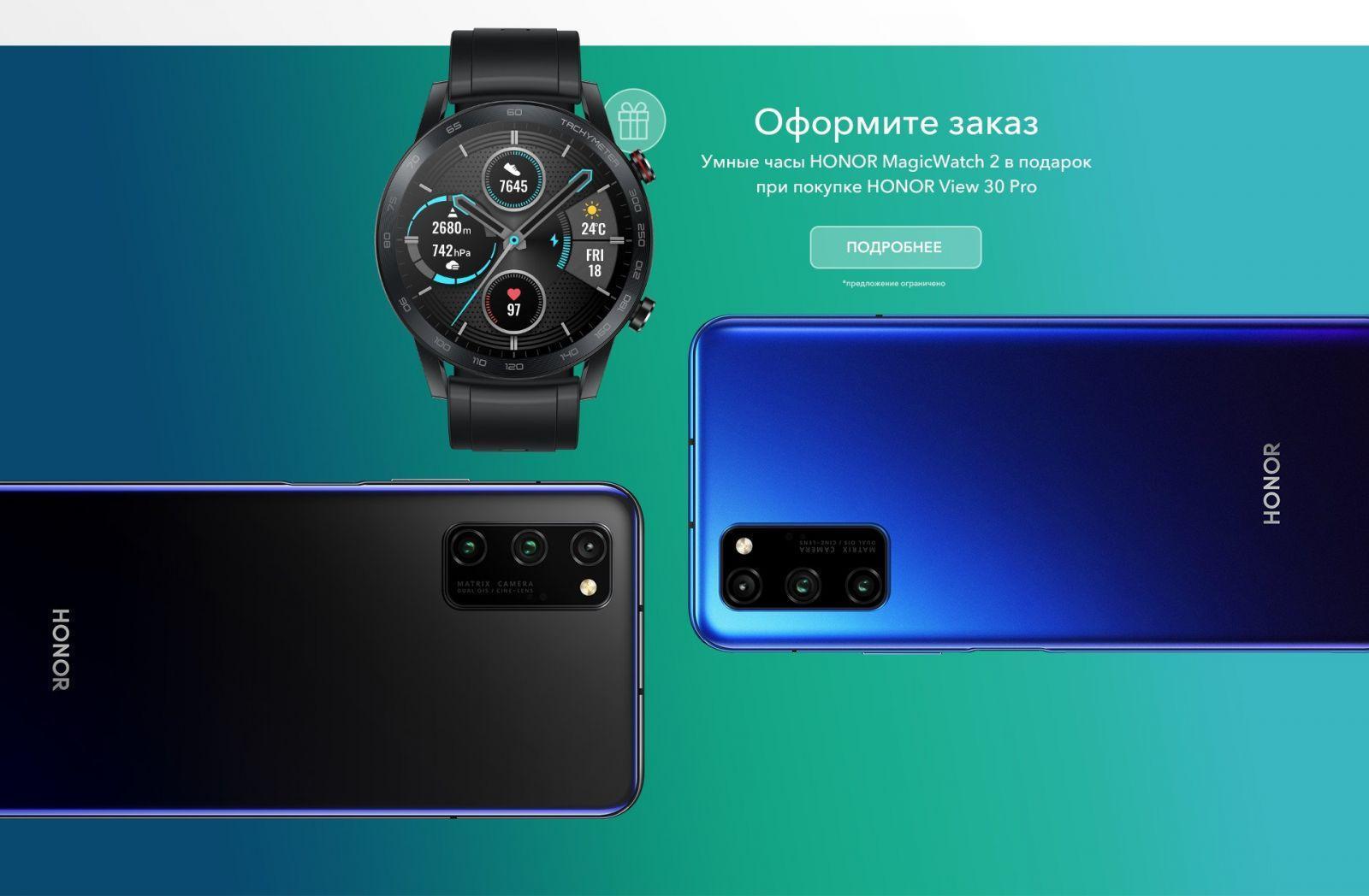В России стартовали продажи смартфона Honor V30 Pro (bc93ebb3 6593 4a4d a9db 07f1e98acff2)