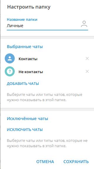 Обзор обновления Telegram 6.0: папки, статистика каналов и многое другое (llllllllllllllllllllll)