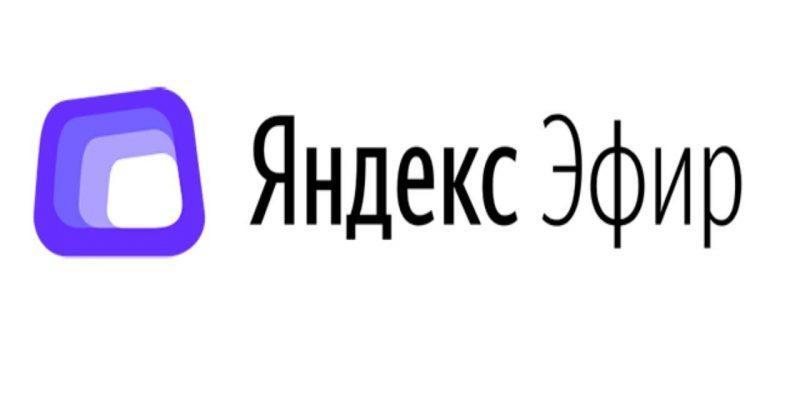 Яндекс.Эфир открывает платформу для создателей видеоконтента (maxresdefault 7)
