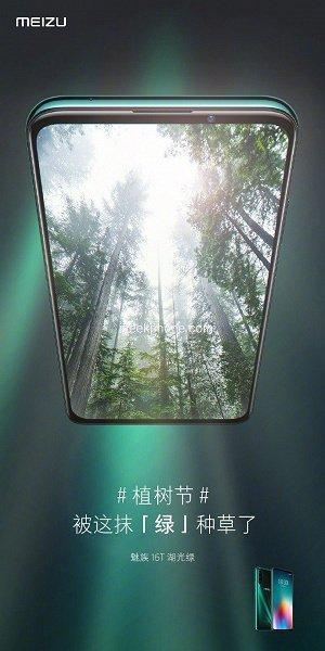 Первые подробности о смартфонах Meizu 17 (meizu 16t)