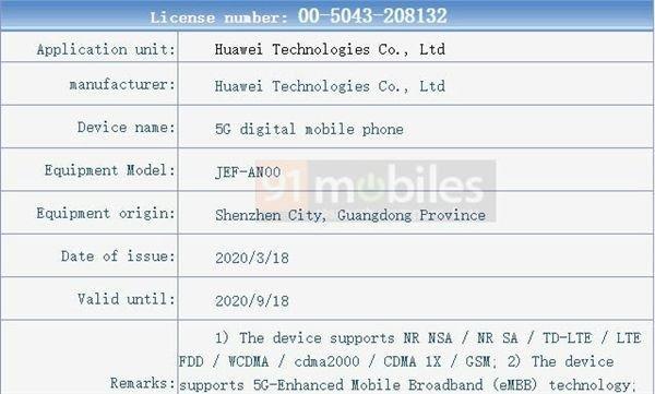 Смартфоны Huawei Nova 7 и Nova 7 Pro засветились в базе TEENA (nova 7 tenaa)