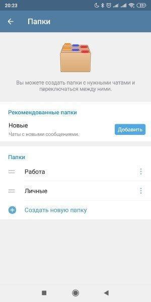 Обзор обновления Telegram 6.0: папки, статистика каналов и многое другое ()