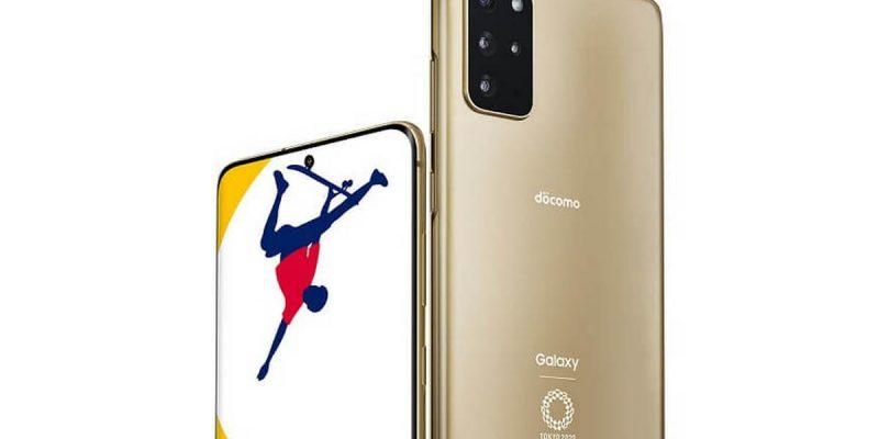 Samsung выпускает олимпийскую версию Galaxy S20+Olympic Edition (samsung galaxy s20 plus 5g olympic games edition matte gold large)