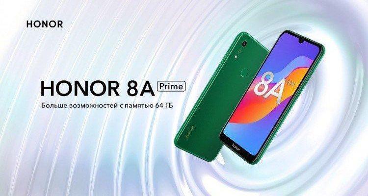 HONOR выпустил смартфон HONOR 8A Prime (sm.64b11663e1191147208f9d35fc4e03b1d7d58e2538693797.750)