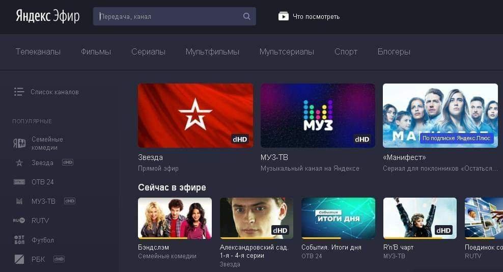 Яндекс.Эфир открывает платформу для создателей видеоконтента (w7eihf91)