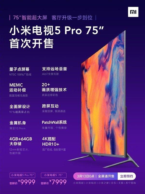 Xiaomi Mi TV 5 Pro 75-дюймовый 13 марта распродажа