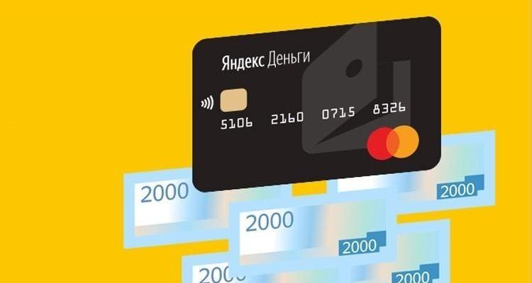 Яндекс.Деньги запустили игру со случайным кэшбэком до 100% (yandex0712 11)