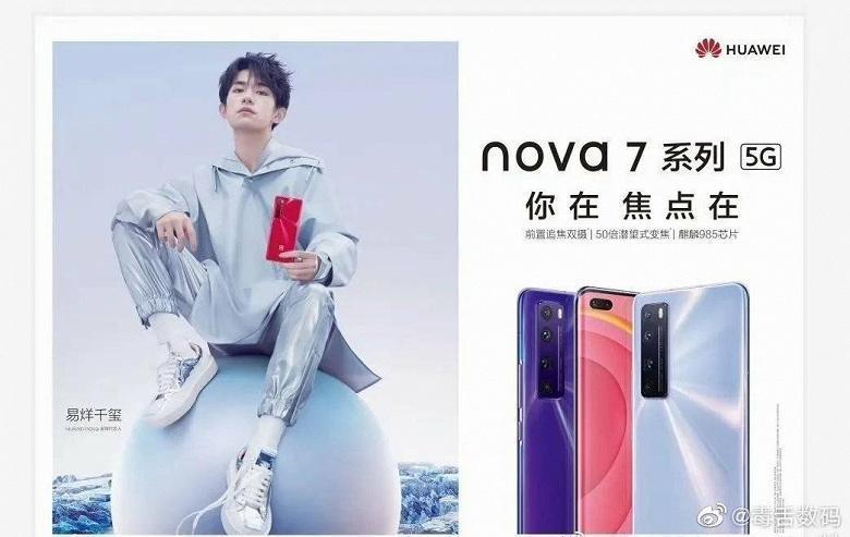 Релиз Huawei Nova 7 состоится 23 апреля (1587026776 5494)