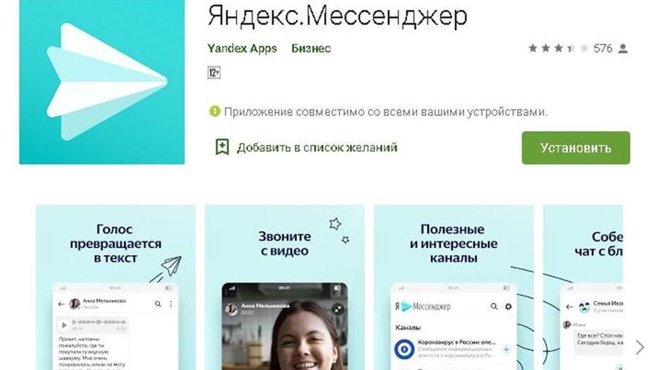 Яндекс представил свой собственный мессенджер (3e65afe4 e40e 48dd 8d04 484f802779c7)