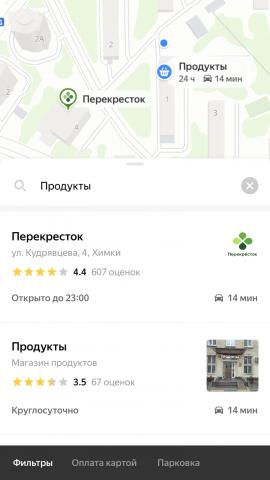 Теперь в Яндекс.Картах можно получать информацию о скидках в магазинах (4ufu4jiryvcmeyrpsghjbugkyffyz1k)