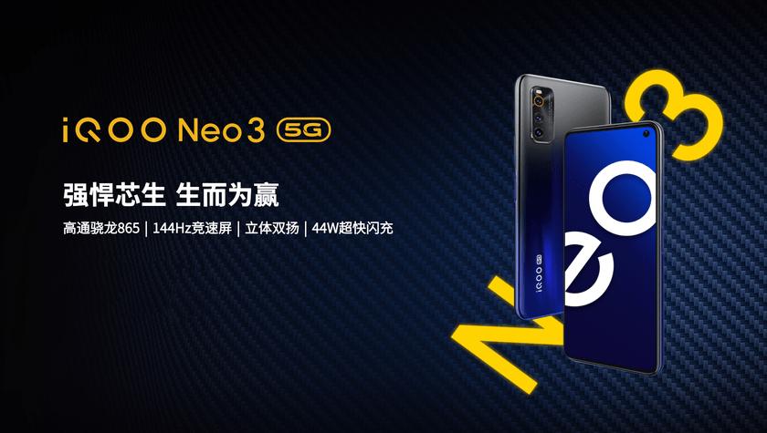 Компания iQOO официально представила смартфон iQOO Neo3 (5662b9f893b5d3c1df482e1bb7a08056)