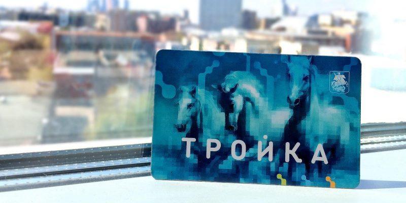 Среди владельцев карты «Тройка» разыграют 1000 бесплатных поездок (6ygzwwozyfpl)