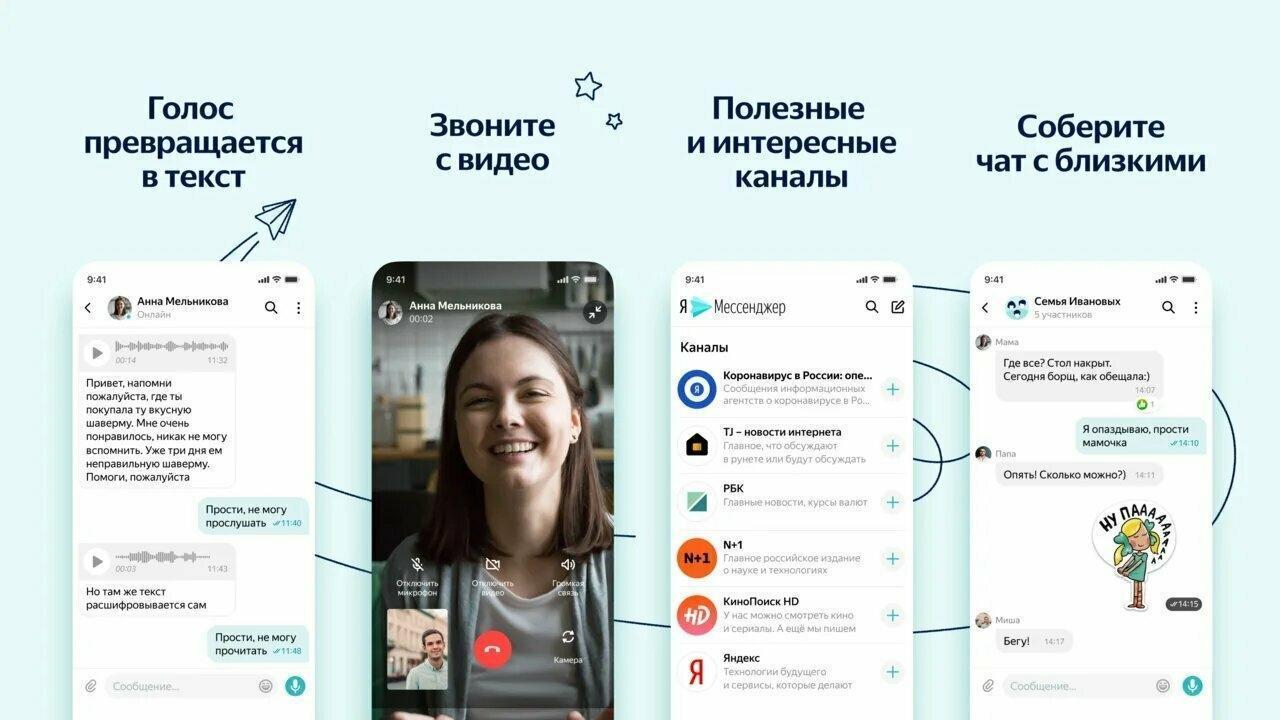 Яндекс представил свой собственный мессенджер (download 2)