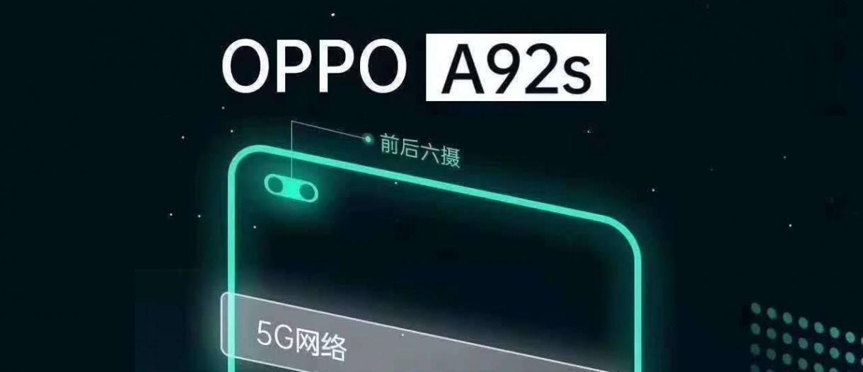 Полные спецификации OPPO A92s появились в базе TENAA (gsmarena 001 1)