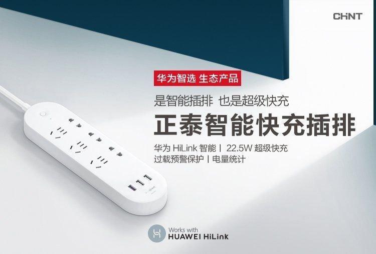 Huawei представила умный удлинитель Huawei HiLink Zhengtai с поддержкой быстрой зарядки 22,5 Вт (huawei hilink zhengtai smart power strip 01 1)