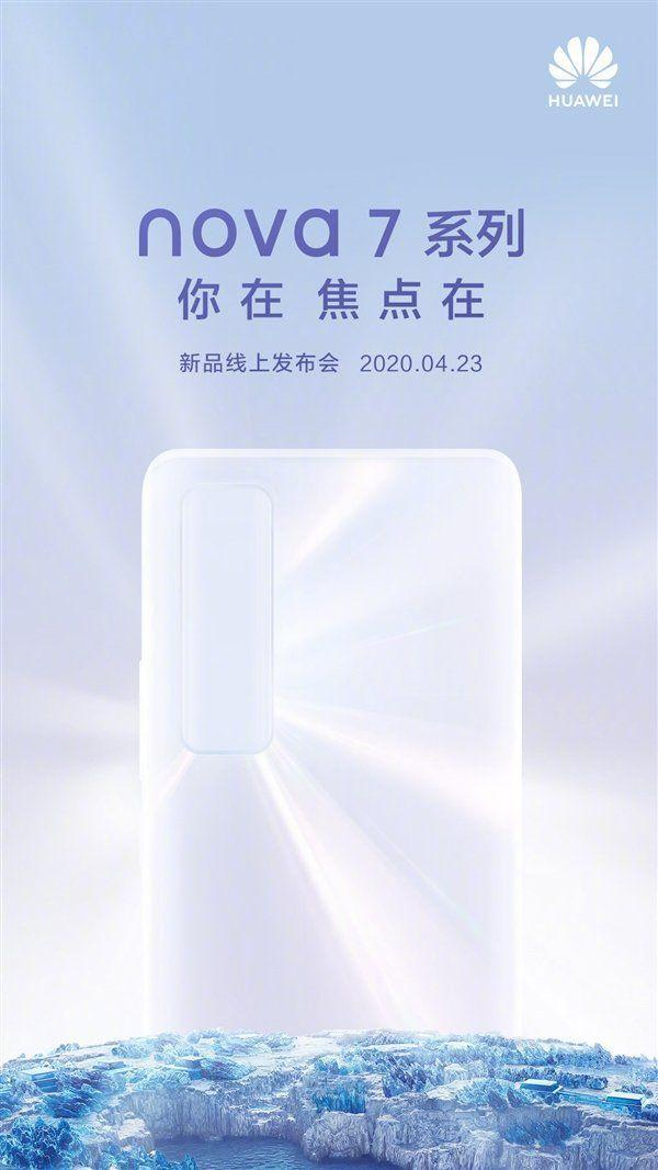 Huawei Nova 7 launch event to be held on April 23 - Gizmochina