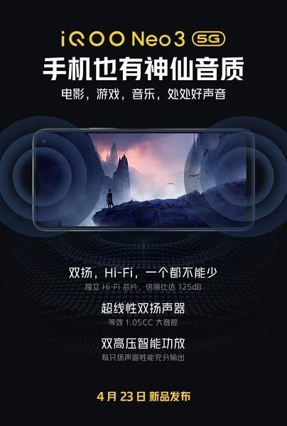 IQOO Neo 3 будет оснащен двумя стереодинамиками (iqoo neo 3 dual stereo speakers teaser 691x1024 1)
