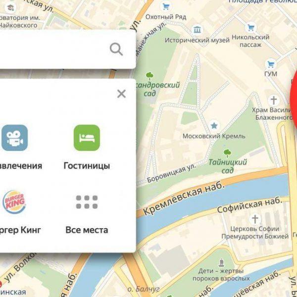 Яндекс Карты покажут очереди в магазинах (kupit otzyvy na yandeks karty ot realnyx lyudej 3)
