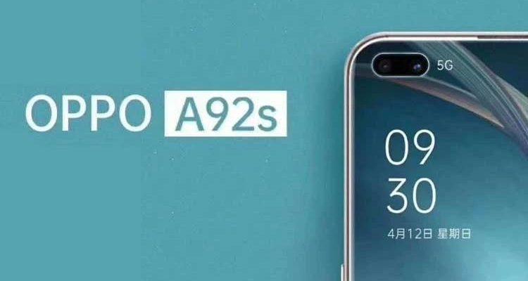 Полные спецификации OPPO A92s появились в базе TENAA (oppo a92s smartphone with dual punch hole display coming soon 4)