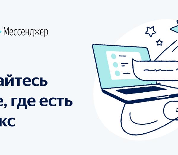 Яндекс запустила новое приложение для общения - Яндекс.Мессенджер (orig)