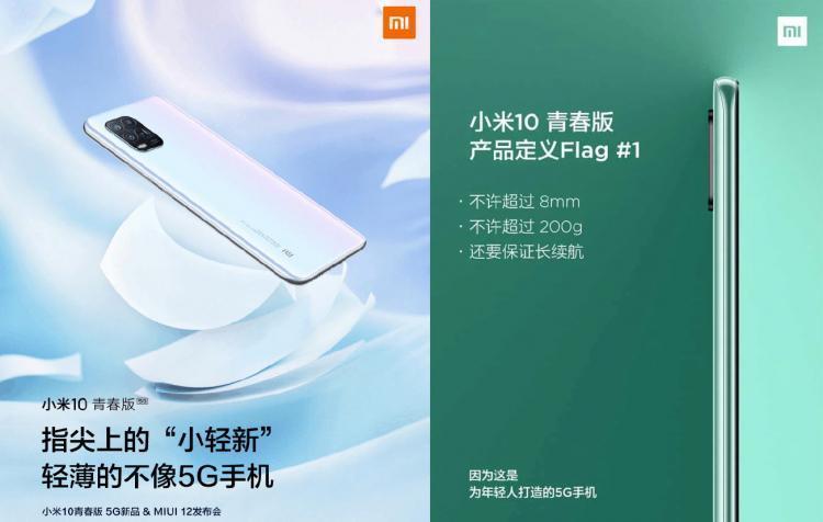 Официальный постер Xiaomi Mi 10 Lite 5G появился в сети (sm.02.750)