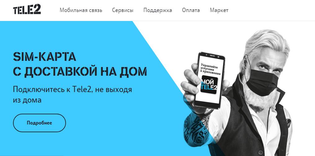 Tele2 запускает бесконтактную доставку SIM-карт в Московском регионе (tele2 moscow no contact delivery)