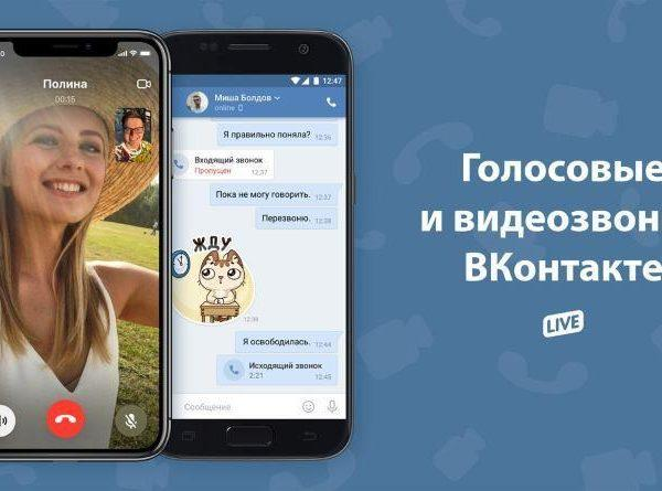 ВКонтакте появились групповые видеозвонки (10)