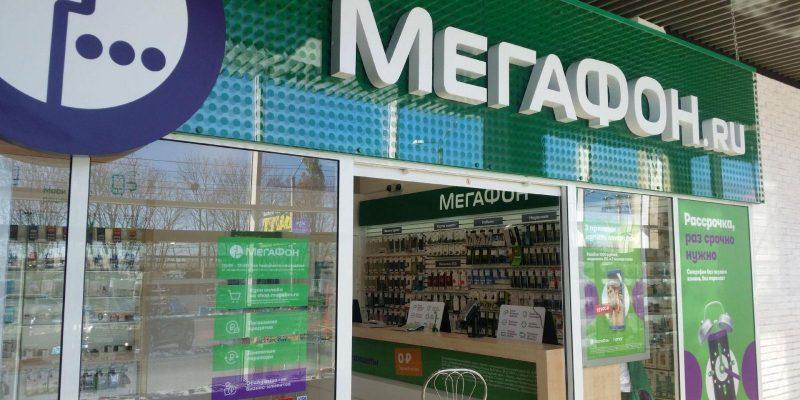 Прибыль компании Мегафон выросла более, чем в 2 раза (11540474080471201 165f)