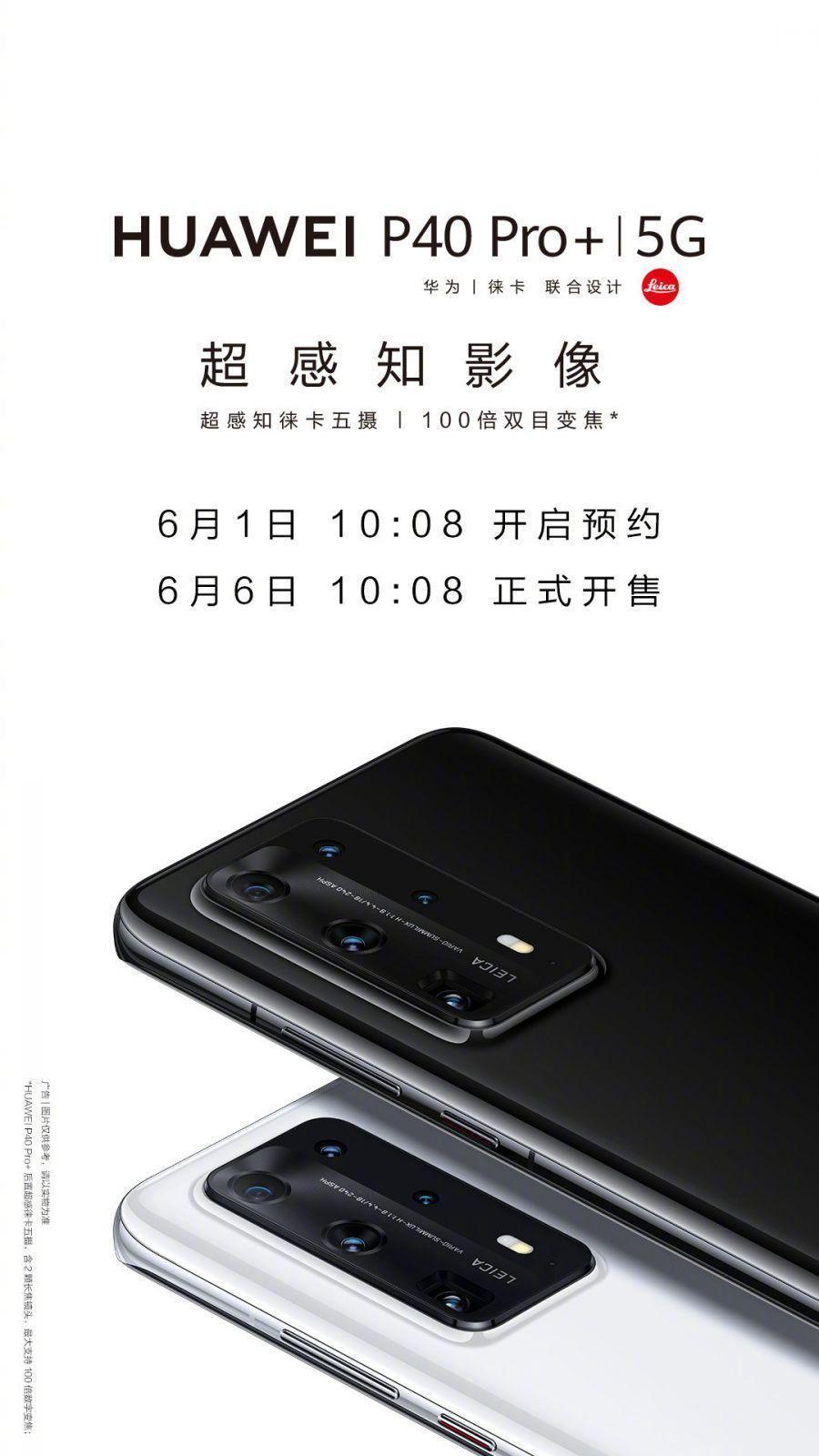 Huawei P40 Pro Plus поступит в продажу 6 июня ()