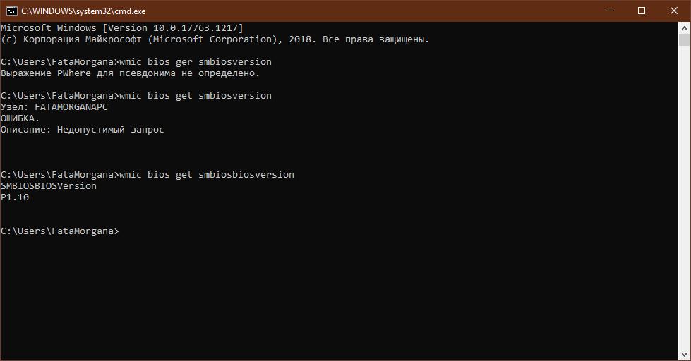 Как узнать версию вашего BIOS, не заходя... в BIOS (2020 05 22)