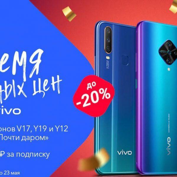 Vivo открыл магазин на AliExpress (4 large)