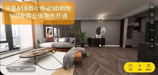 В Китае начал работу сервис 3D-шоппинга (55434914 adcf 4fbd 8598 b1e2bfa7f6c6)
