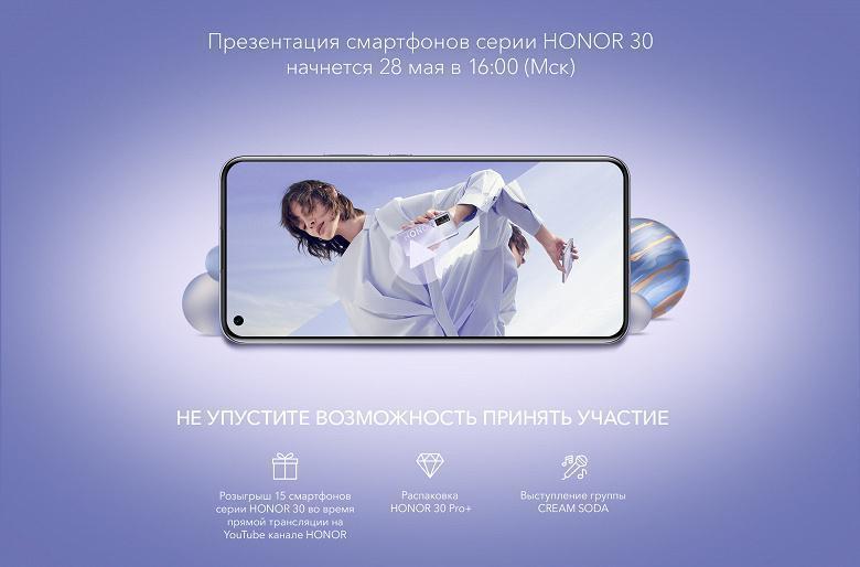 Honor представит смартфоны серии Honor 30 в России 28 мая (582a63e9 ef1b 4132 90a8 229a3b65b188 large)