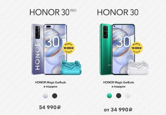 Стартовали продажи Honor 30 и Honor 30 Pro + в России (62951 01)