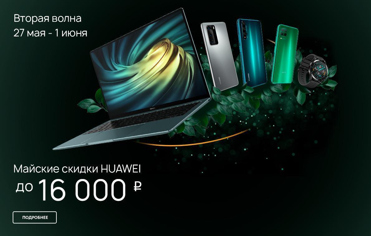 Huawei запустила распродажу на свои продукты (bef59835 bda8 455e 9748 452a13f72241 large)